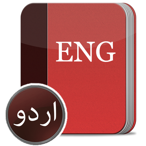 English to Urdu dictionary 2018