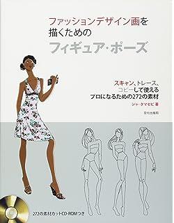 森本美由紀 ファッションイラストレーションの描き方線画を