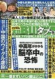 実話BUNKAタブー 2019年9月号