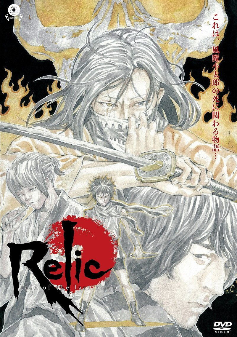 "Amazon.com: siatorikaru・raibu ""Relic – Tale of the ..."