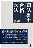 司法書士合格六法 2020