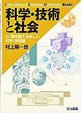 科学・技術と社会―文・理を越える新しい科学・技術論 (ICU選書)