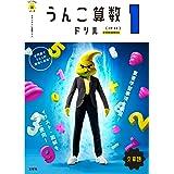 日本一楽しい算数ドリル うんこ算数ドリル 小学1年生 文章題 (うんこドリルシリーズ)