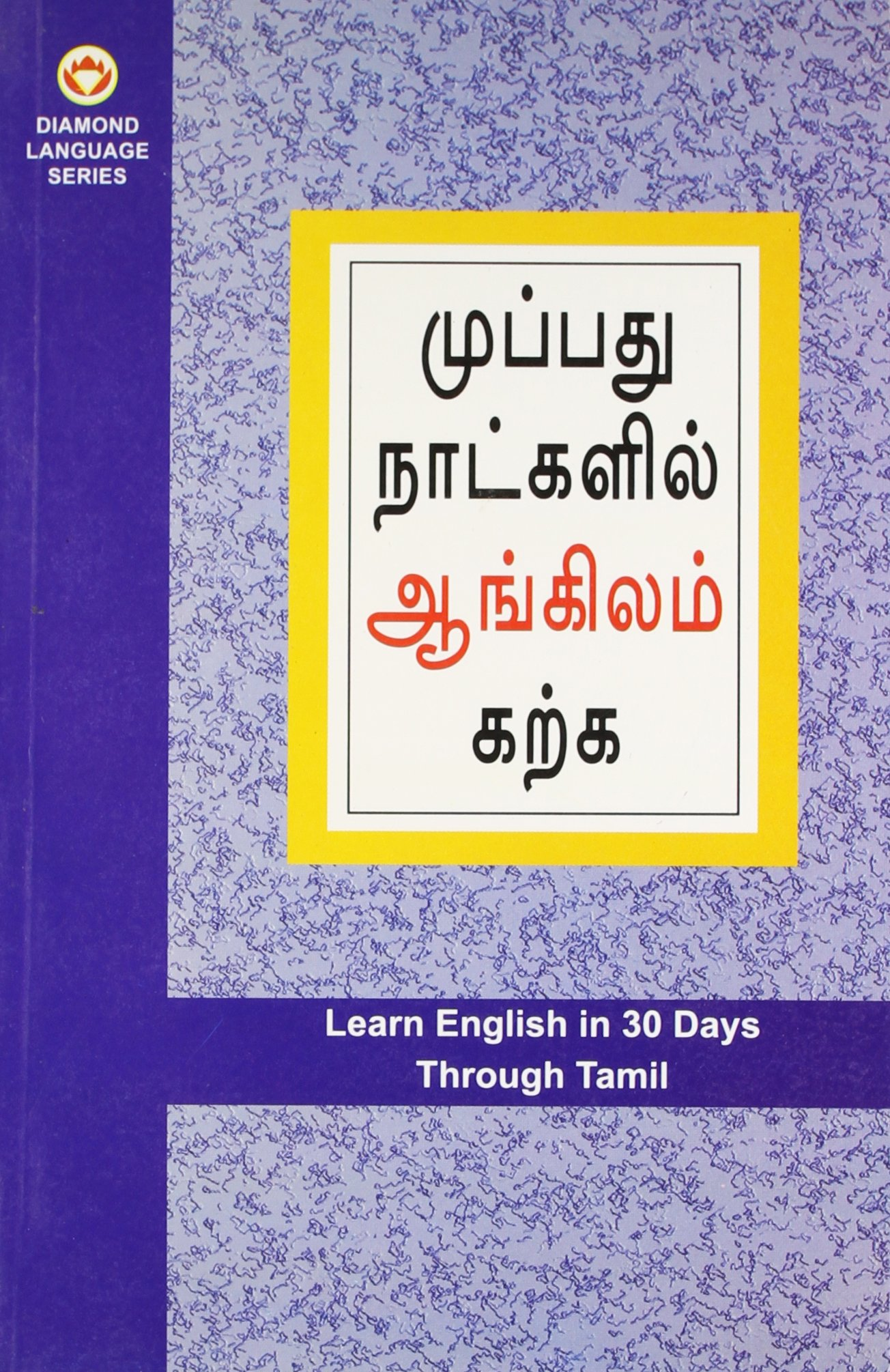 Learn Hindi From Tamil Pdf