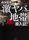 鈴木智彦の「激ヤバ地帯」潜入記!