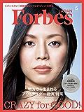 ForbesJapan (フォーブスジャパン) 2019年 05月号 [雑誌]