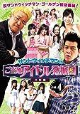 サンドウィッチマンのご当地アイドル発掘団 VOL.4 大阪編【DVD】