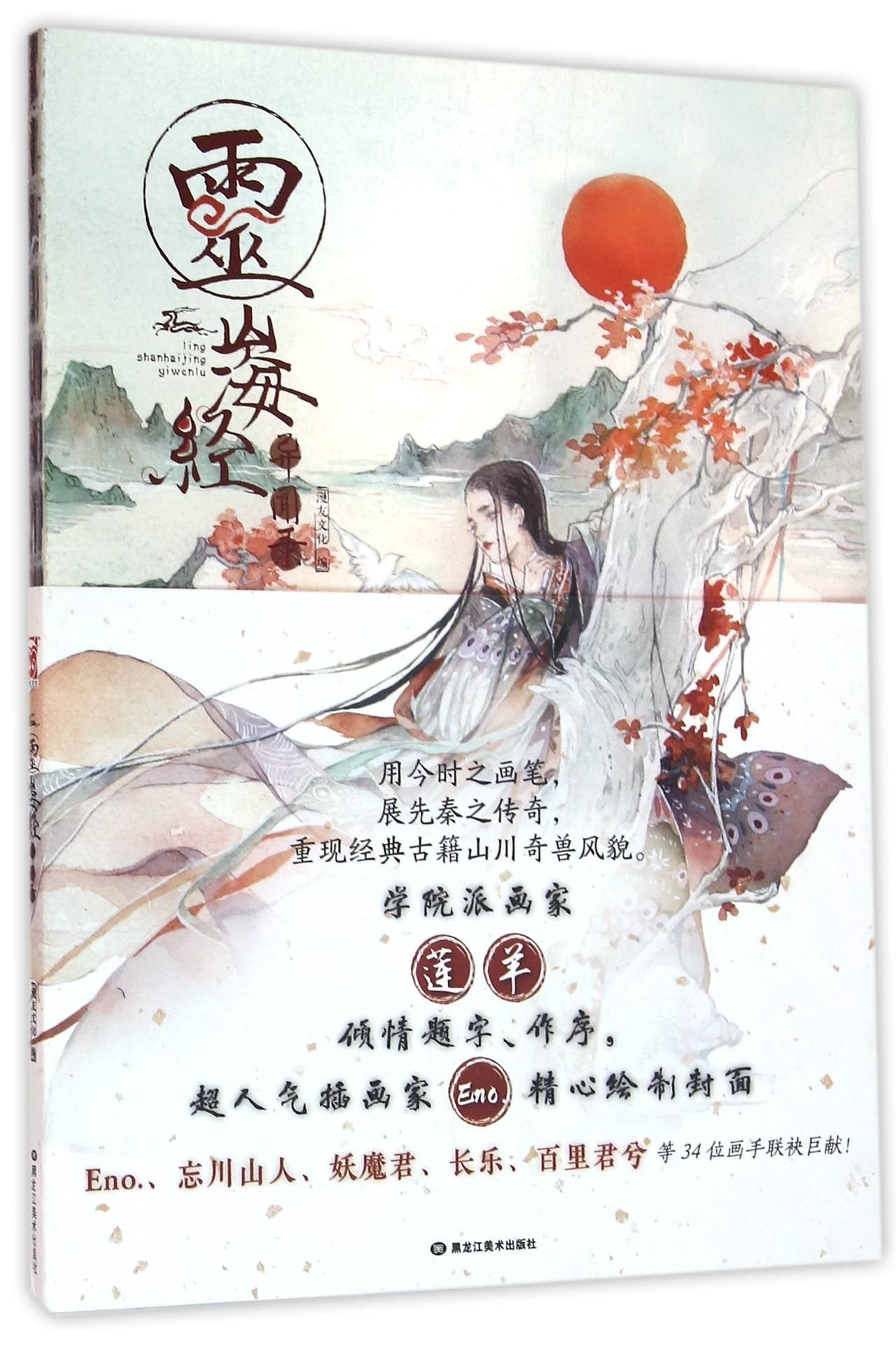 Download Spirits (Mysterious Stories Collected In Classic Of Mountains And Seas) (Chinese Edition) pdf epub