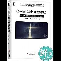 Stellar区块链技术实践(预告精读版)