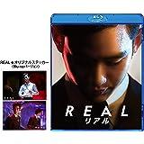 リアル [Blu-ray]