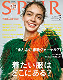SPUR (シュプール) 2019年3月号 [雑誌]
