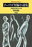 チェコSF短編小説集 (平凡社ライブラリー0872)