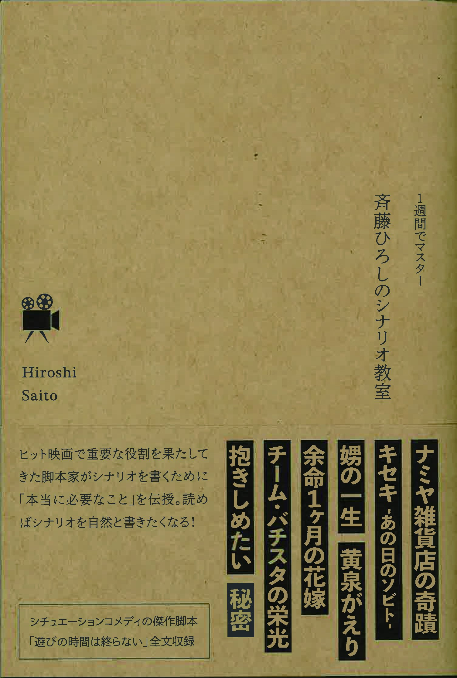 斉藤ひろし