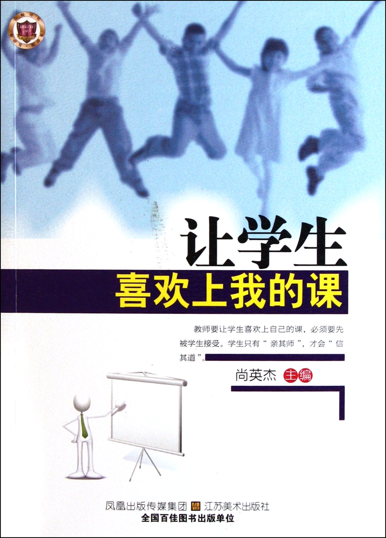 Download How to Let Students Like My Class (Chinese Edition) pdf
