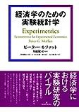 経済学のための実験統計学