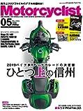 Motorcyclist(モーターサイクリスト) 2019年5月号