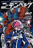 高機動無職ニーテンベルグ(2) (角川コミックス・エース)