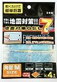 手軽にできる耐震!★日本製 地震対策 GEL(ジェル) 7★【角型 M 4枚入】