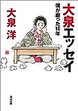 【電子特典付】大泉エッセイ 僕が綴った16年 (角川文庫)