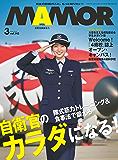 MAMOR(マモル) 2019 年 03 月号 [雑誌] (デジタル雑誌)