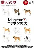愛犬の友 2019年 5月号 [雑誌]