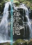 近江の滝 (別冊淡海文庫 18)