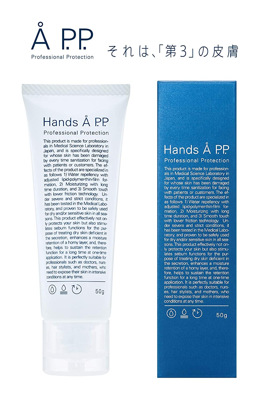Hands A P.P プロフェッショナルプロテクション ハンドクリーム