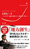 キロワットアワー・イズ・マネー ~エネルギー価値の創造で人口減少を生き抜く~ (いしずえ新書)