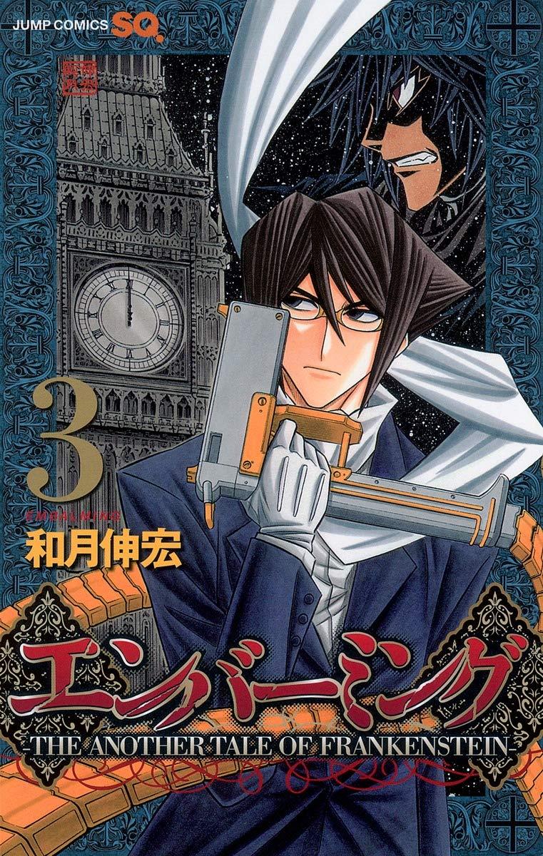 Embalming-THE ANOTHER TALE OF FRANKENSTEIN-3 (Jump Comics) (2009) ISBN:  4088747216 [Japanese Import]: Nobuhiro Watsuki: 9784088747217: Books -  Amazon.ca