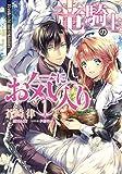 竜騎士のお気に入り 1巻 (ZERO-SUMコミックス)