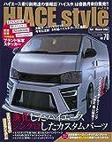 HIACE Style vol.70 (CARTOPMOOK)