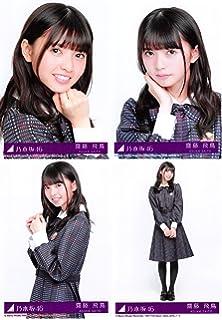 【齋藤飛鳥】 公式生写真 乃木坂46 インフルエンサー 封入特典 4種コンプ