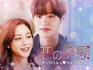 [DVD]恋の予感~モンシュシュ♡シェアハウス~