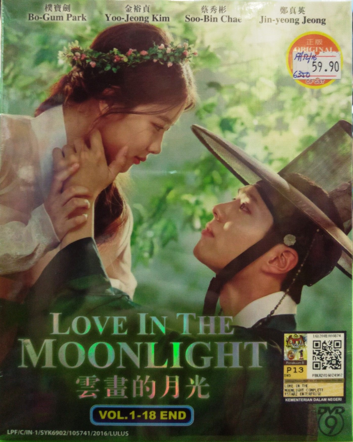 LOVE IN THE MOONLIGHT - COMPLETE KOREAN TV SERIES ( 1-18 EPISODES ) DVD BOX SETS
