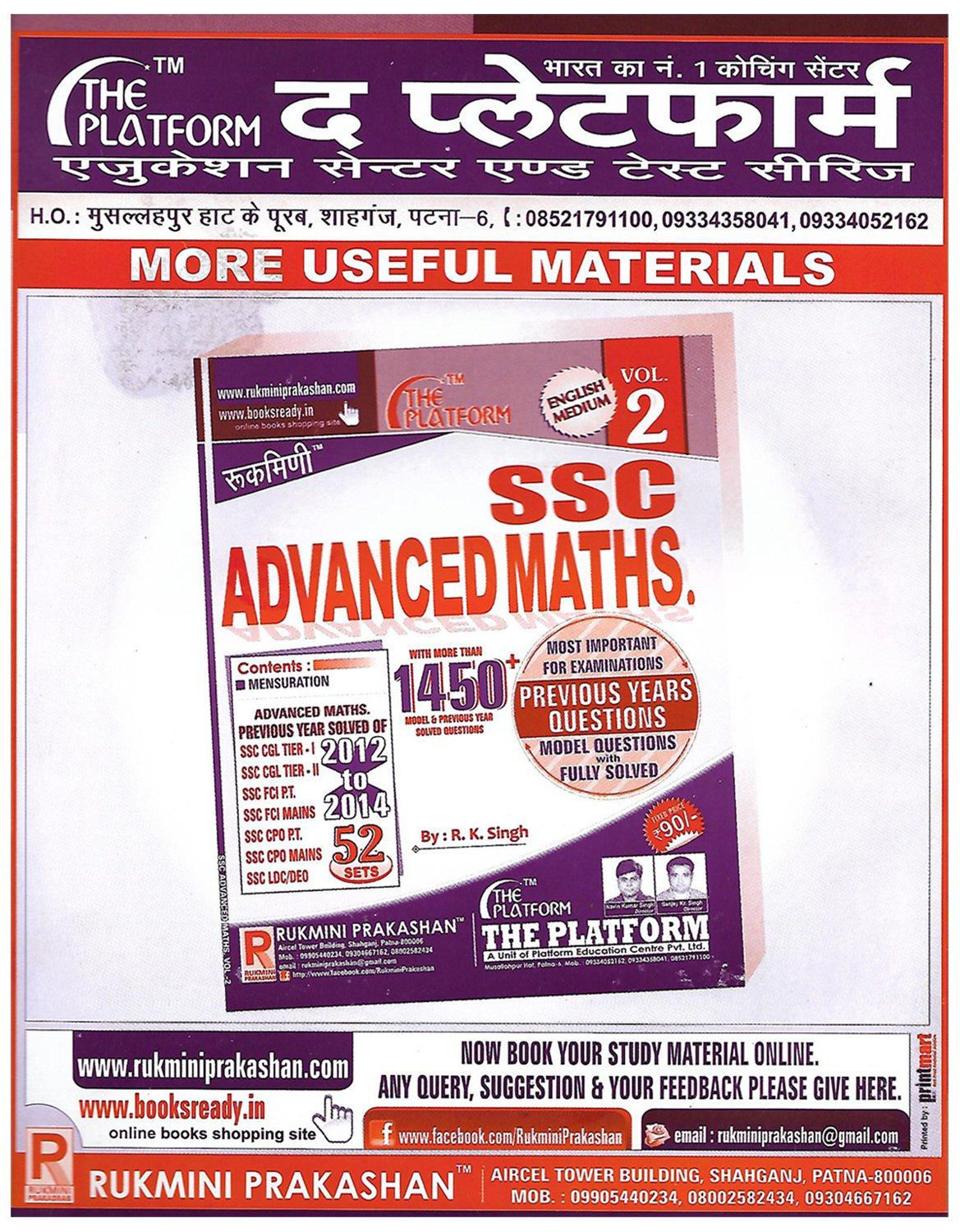 Buy SSC Advanced Maths - Vol  1 Book Online at Low Prices in