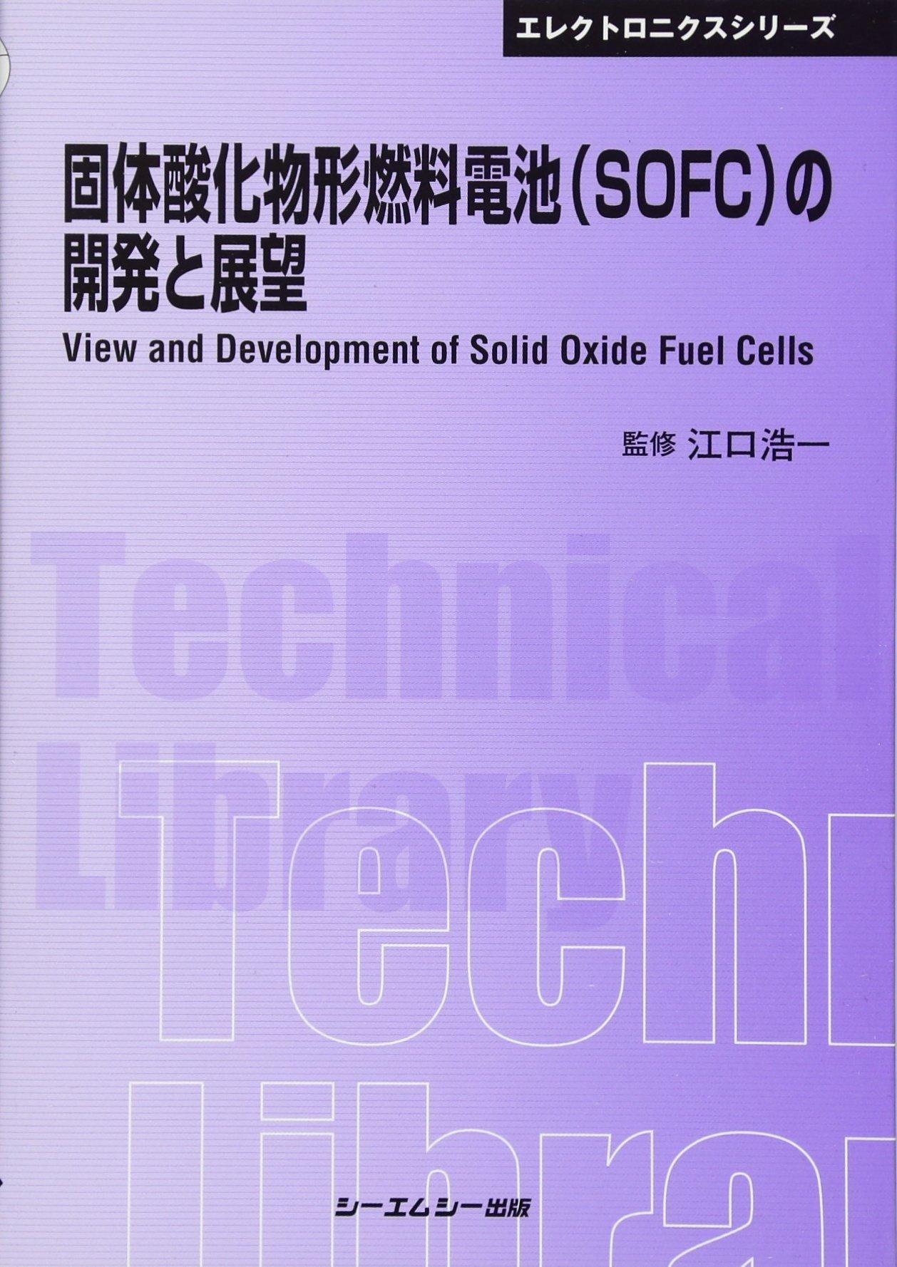 Kotai sankabutsukei nenryo denchi SOFC no kaihatsu to tenbo. pdf epub