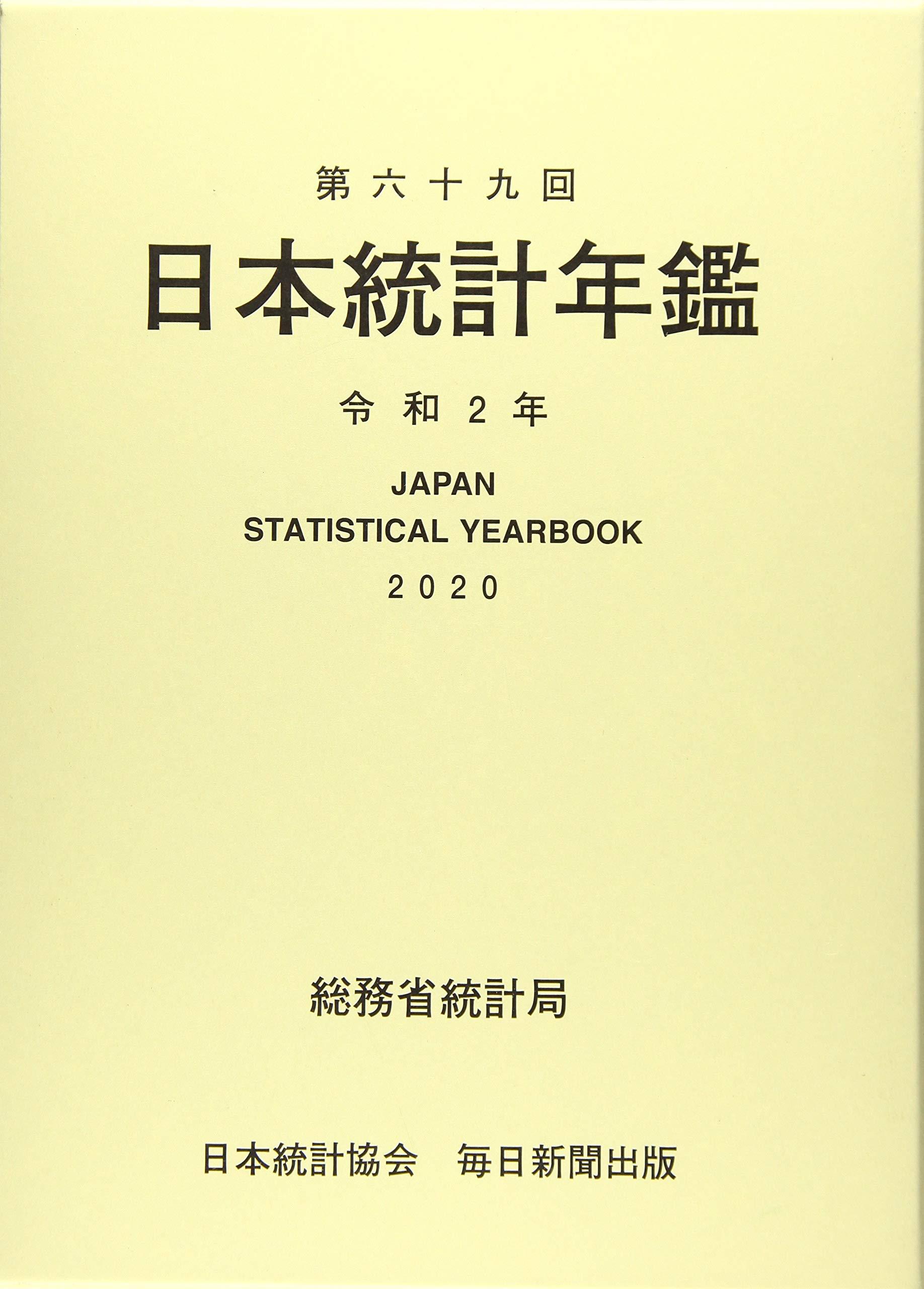 統計 局 省 総務