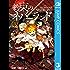 約束のネバーランド 3 (ジャンプコミックスDIGITAL)