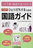 ひとりだちするための国語ガイド