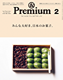 &Premium(アンド プレミアム) 2019年2月号 [みんな大好き、日本のお菓子。] [雑誌]