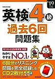 英検4級過去6回問題集 '19年度版