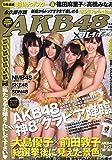 AKB48×週刊プレイボーイ (週刊プレイボーイ増刊)