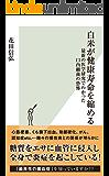 白米が健康寿命を縮める~最新の医学研究でわかった口内細菌の恐怖~ (光文社新書)