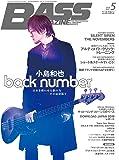 BASS MAGAZINE (ベース マガジン) 2019年 5月号[雑誌]