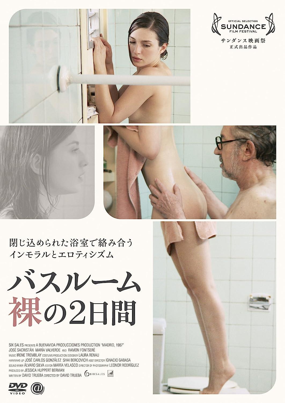 バスルーム 裸の2日間 [Amazon DVD]