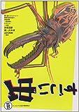 すごい虫131―大昆虫博公式ガイドブック