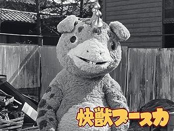 快獣ブースカ(かいじゅうブースカ) : 昭和のテレビアニメ&特撮ヒーロー