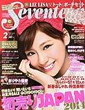 SEVENTEEN (セブンティーン) 2014年 02月号 [雑誌]