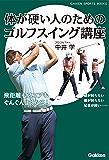 体が硬い人のためのゴルフスイング講座 飛距離もスコアもぐんぐんよくなる! (学研スポーツブックス)