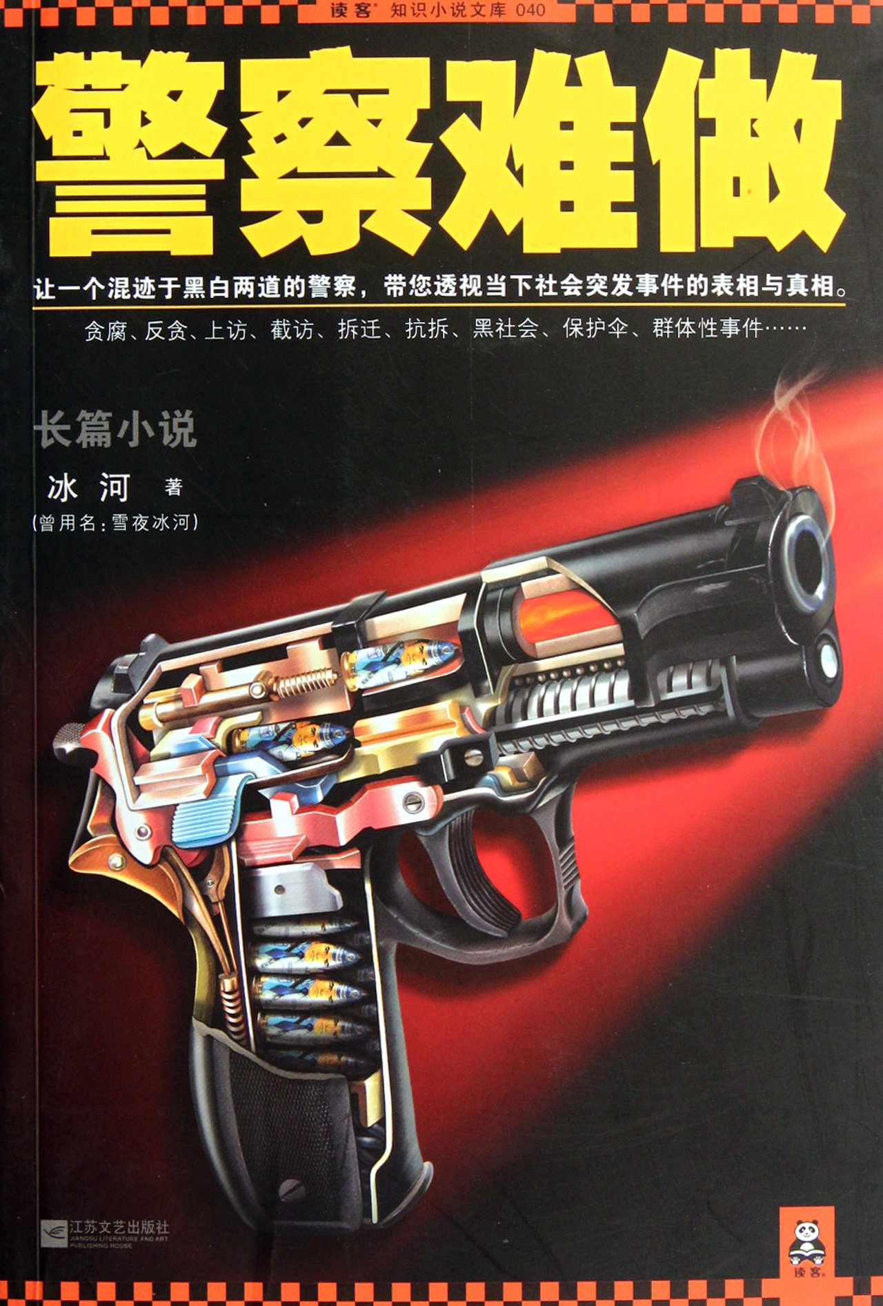 Download It's Hard to Be a Policeman (Chinese Edition) pdf